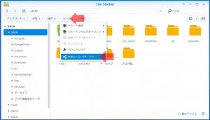 共有リンクマネージャを開く|『超便利』NASのフォルダに簡単にアップロードさせる方法~DiskStation DS218j