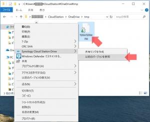 以前のバージョンのリストを開く|Cloud Stationでクラウド構築(2)~DiskStation DS218j