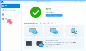 """Cloud Station Server""の設定を開く
