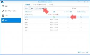バージョン管理を開く|Cloud Stationでクラウド構築(2)~DiskStation DS218j