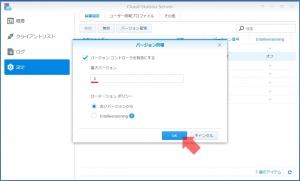 最大バージョンを変更する|Cloud Stationでクラウド構築(2)~DiskStation DS218j