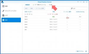 その他の設定を開く|Cloud Stationでクラウド構築(2)~DiskStation DS218j