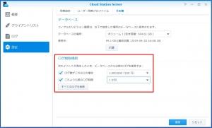 ログの設定|Cloud Stationでクラウド構築(2)~DiskStation DS218j