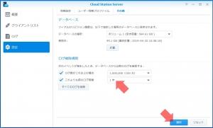 ログの設定を変更する|Cloud Stationでクラウド構築(2)~DiskStation DS218j