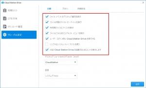 グローバル設定|Cloud Stationでクラウド構築(2)~DiskStation DS218j