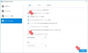 グローバル設定の変更|Cloud Stationでクラウド構築(2)~DiskStation DS218j