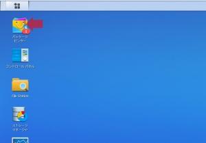 パッケージセンターを開く|パッケージのアップデート(4)~DiskStation DS218j