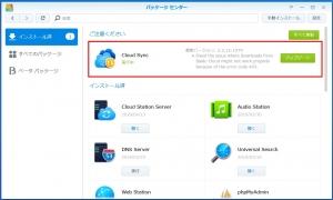Cloud Syncのアップデート通知|パッケージのアップデート(4)~DiskStation DS218j
