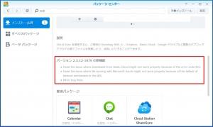 アップデートの内容|パッケージのアップデート(4)~DiskStation DS218j