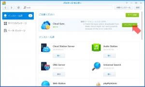 Cloud Syncのアップデート|パッケージのアップデート(4)~DiskStation DS218j