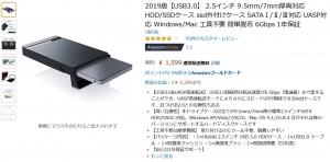 Amazon画面|名もなきUSB3ハードディスクケースを買った件