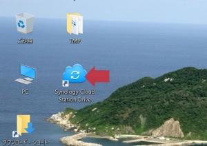 同期フォルダを開く|『超便利』NASのフォルダに簡単にアクセスさせる方法(2)~DiskStation DS218j