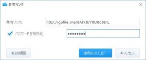 共有リンクにパスワードを設定|『超便利』NASのフォルダに簡単にアクセスさせる方法(2)~DiskStation DS218j