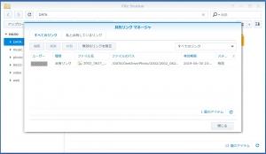 共有リンクマネージャ|『超便利』NASのフォルダに簡単にアクセスさせる方法(2)~DiskStation DS218j
