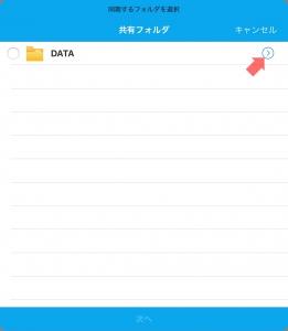 "iOS版""DS cloud""同期フォルダの選択1|Cloud Stationでクラウド構築(3)~DiskStation DS218j"