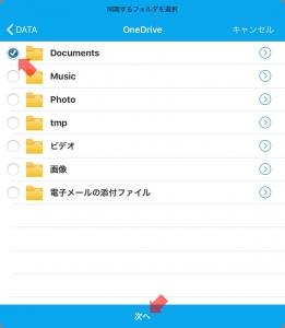 "iOS版""DS cloud""同期フォルダの選択2|Cloud Stationでクラウド構築(3)~DiskStation DS218j"