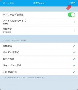 "iOS版""DS cloud""オプション設定|Cloud Stationでクラウド構築(3)~DiskStation DS218j"