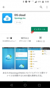 """Android版""""DS cloud""""
