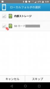 "Android版""DS cloud""ストレージの選択1|Cloud Stationでクラウド構築(3)~DiskStation DS218j"