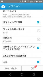 """Android版""""DS cloud""""オプション設定