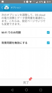 "Android版""DS cloud""同期条件|Cloud Stationでクラウド構築(3)~DiskStation DS218j"