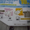 LAN&モジュラー兼用ケーブル~オーム電機