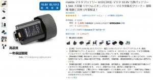 """REEXBON""BL1013互換バッテリー|マキタコードレス掃除機用互換バッテリー"
