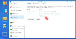 ダウンロード実行|DSMのアップデート(4)~DiskStation DS218j