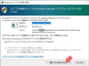 ファイヤーウォール解除の通知|DSMのアップデート(4)~DiskStation DS218j