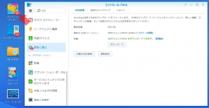 アップデート通知|パッケージのアップデート(5)~DiskStation DS218j