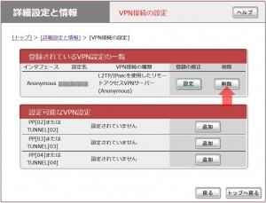 ルーターのVPN設定を削除|VPN Serverで自宅にVPN接続(L2TP/IPSec編)~DiskStation DS218j