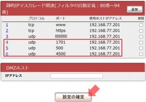 ルーターにポートフォワーディングを追加3|VPN Serverで自宅にVPN接続(L2TP/IPSec編)~DiskStation DS218j