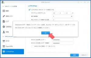 L2TP/IPSecの設定保存|VPN Serverで自宅にVPN接続(L2TP/IPSec編)~DiskStation DS218j