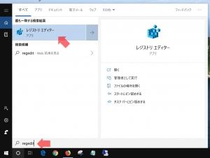 レジストリエディタを開く|VPN Serverで自宅にVPN接続(L2TP/IPSec編)~DiskStation DS218j
