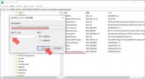レジストリキーの編集2|VPN Serverで自宅にVPN接続(L2TP/IPSec編)~DiskStation DS218j