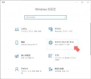 Windows設定を開く2|VPN Serverで自宅にVPN接続(L2TP/IPSec編)~DiskStation DS218j