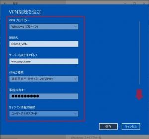 WindowsVPN設定1|VPN Serverで自宅にVPN接続(L2TP/IPSec編)~DiskStation DS218j