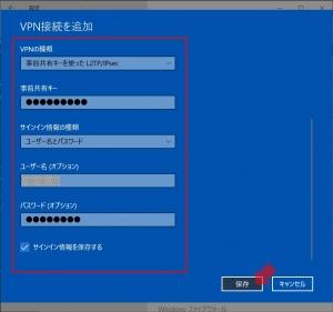 WindowsVPN設定2|VPN Serverで自宅にVPN接続(L2TP/IPSec編)~DiskStation DS218j