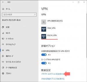アダプターのオプションを変更|VPN Serverで自宅にVPN接続(L2TP/IPSec編)~DiskStation DS218j