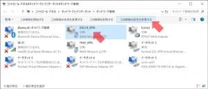 接続設定の変更1|VPN Serverで自宅にVPN接続(L2TP/IPSec編)~DiskStation DS218j
