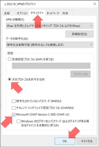 接続設定の変更2|VPN Serverで自宅にVPN接続(L2TP/IPSec編)~DiskStation DS218j