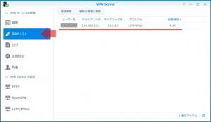 VPN接続の確認|VPN Serverで自宅にVPN接続(L2TP/IPSec編)~DiskStation DS218j
