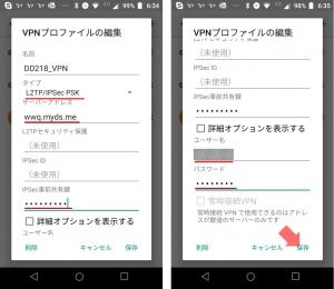 AndroidのVPN設定1|VPN Serverで自宅にVPN接続(L2TP/IPSec編)~DiskStation DS218j