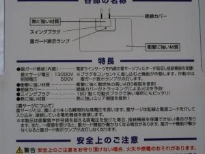注意書き|雷ガード付きコーナータップ~(株)ヤザワコーポレーション