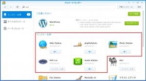 WordPress以外のアップデート完了|パッケージのアップデート(6)~DiskStation DS218j