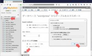 "phpMyAdminでDBをバックアップ|WordPressテーマ""Luxeritas""のアップデート"