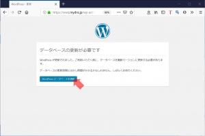 データベースの更新 WordPressの4から5へのアップデート