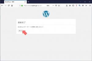 データベース更新完了 WordPressの4から5へのアップデート