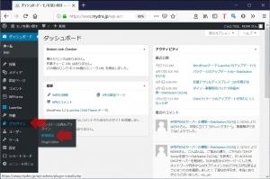 プラグインの新規追加|Classic Editorプラグイン~WordPress