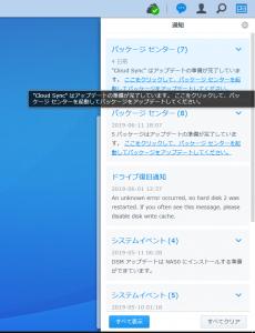 通知内容|パッケージのアップデート(7)~DiskStation DS218j
